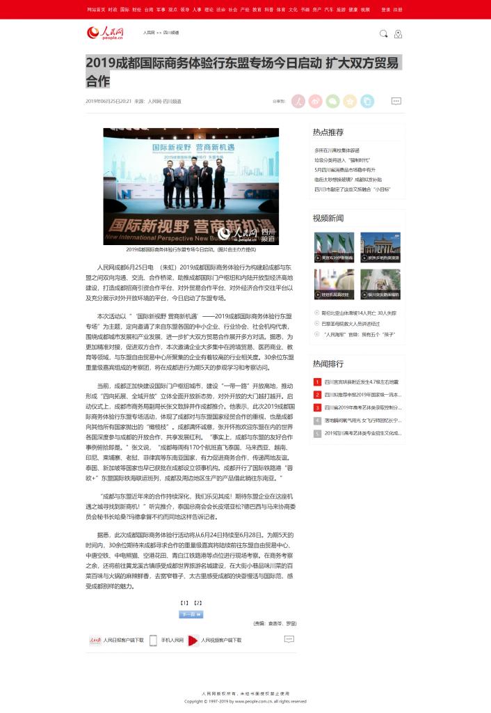 2019成都国际商务体验行东盟专场今日启动 扩大双方贸易合作